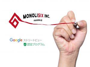 MONOLISIX株式会社へのリンクバナー