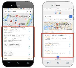 Google検索とGoogleMAPのスリーパック表示イメージ